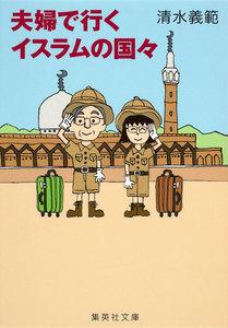 【電子特別版】夫婦で行くイスラムの国々 電子書籍版