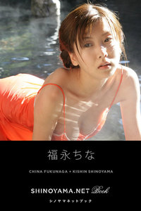 福永ちな [SHINOYAMA.NET Book]