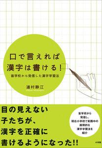 口で言えれば漢字は書ける! 盲学校から発信した漢字学習法