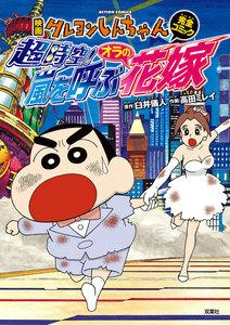 映画クレヨンしんちゃん 超時空!嵐を呼ぶオラの花嫁 電子書籍版