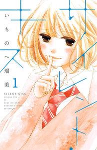サイレント・キス 分冊版 (1~5巻セット)