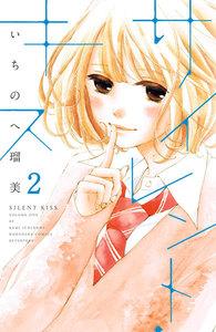 サイレント・キス 分冊版 2巻