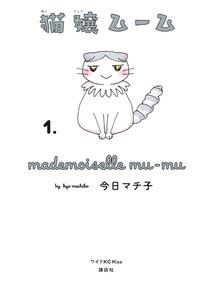 猫嬢ムーム 1巻