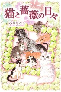 猫と薔薇の日々 電子書籍版