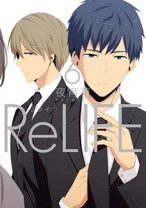 ReLIFE【フルカラー】 (6~10巻セット)