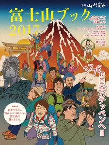 富士山ブック2017