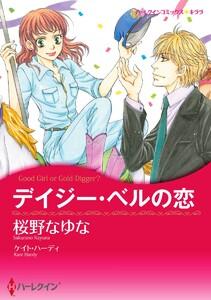 漫画家 桜野なゆな セット 電子書籍版