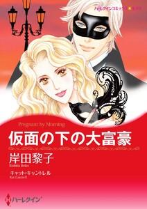 ハーレクインコミックス セット 2017年 vol.631