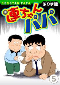連ちゃんパパ (5) 電子書籍版