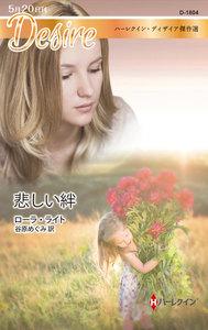 悲しい絆【ハーレクイン・ディザイア傑作選】 電子書籍版