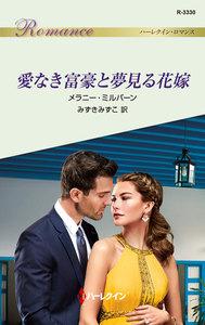 愛なき富豪と夢見る花嫁 電子書籍版