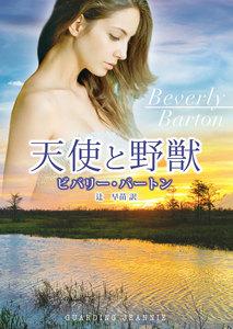 天使と野獣【MIRA文庫版】 電子書籍版