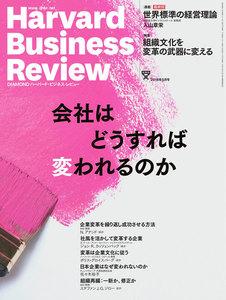 DIAMOND ハーバード・ビジネス・レビュー 2018年5月号 電子書籍版