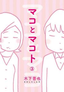 マコとマコト 分冊版 3巻