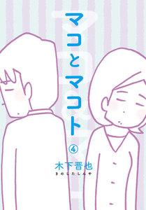 マコとマコト 分冊版 4巻