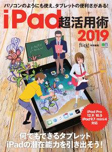 flick!特別編集 iPad超活用術2019