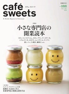 cafe-sweets(カフェスイーツ) vol.188