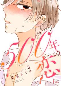 500年の恋 3巻
