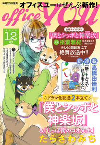 月刊officeYOU
