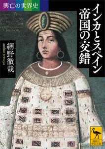 興亡の世界史 インカとスペイン 帝国の交錯 電子書籍版