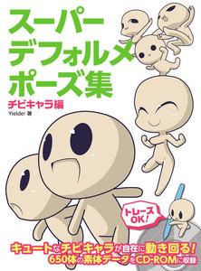 スーパーデフォルメポーズ集 チビキャラ編 電子書籍版