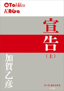 P+D BOOKS 宣告(上)