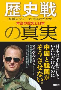 歴史戦の真実 米国人ジャーナリストがただす本当の歴史と日本 電子書籍版