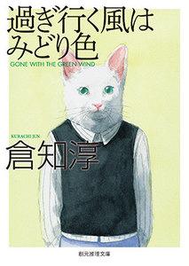 猫丸先輩シリーズ (2) 過ぎ行く風はみどり色
