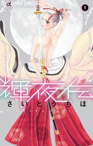輝夜伝【期間限定 試し読み増量版】 1巻