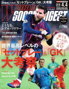 ワールドサッカーダイジェスト 2019年4月4日号
