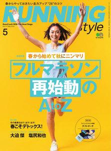Running Style(ランニング・スタイル)