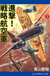 進撃!戦略航空軍