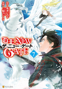 THE NEW GATE(ザ・ニューゲート)7巻