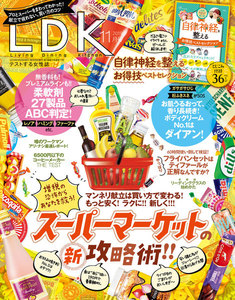 LDK (エル・ディー・ケー) 2019年11月号