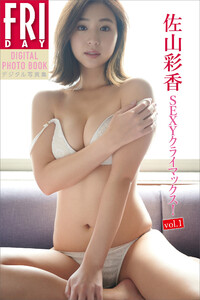 佐山彩香「SEXYクライマックス!vol.1」 FRIDAYデジタル写真集