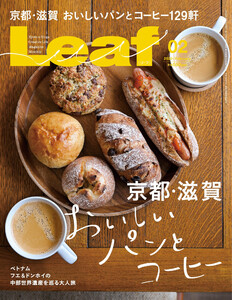 Leaf(リーフ) 2020年2月号