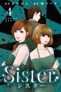 Sister 4巻