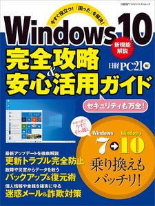 Windows10 完全攻略&安心活用ガイド
