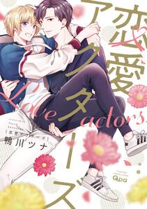 恋愛アクターズ 【電子限定特典付き】
