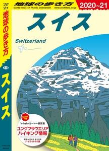 地球の歩き方 A18 スイス 2020-2021