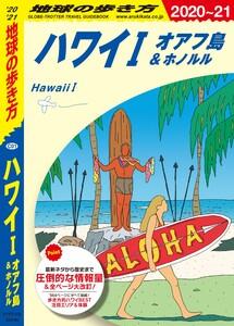 地球の歩き方 C01 ハワイ 1 オアフ島&ホノルル 2020-2021
