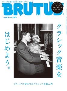 BRUTUS (ブルータス) 2020年 6月1日号 No.916 [クラシック音楽をはじめよう。]