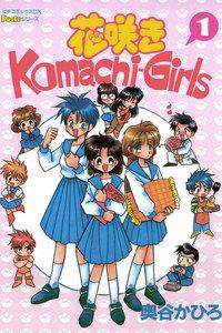 花咲きKomachi-Girls 1