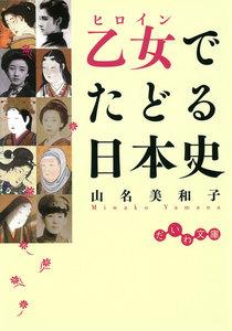乙女でたどる日本史