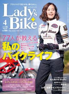 レディスバイク 2015年4月号