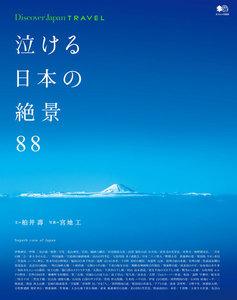 別冊Discover Japan TRAVEL 泣ける日本の絶景88