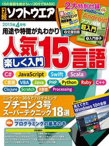 日経ソフトウエア 2015年4月号 電子書籍版