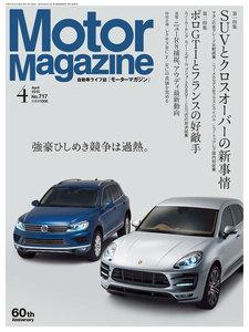 MotorMagazine 2015年4月号 電子書籍版