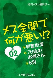 メス全開で何が悪い!?vol.2~興奮痴漢、76歳のお爺さん、S男~