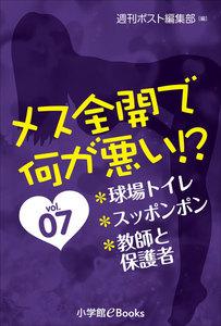 メス全開で何が悪い!?vol.7~球場トイレ、スッポンポン、教師と保護者~